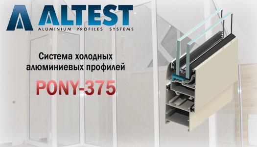 Алюминиевые системы ALTEST (Болгария)