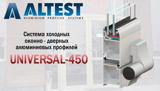 Алюминиевые системы ASAS-Rescara (Турция)